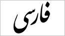 Farsi Random